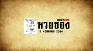 หวยจอมขมังเวทย์ 16/5/64