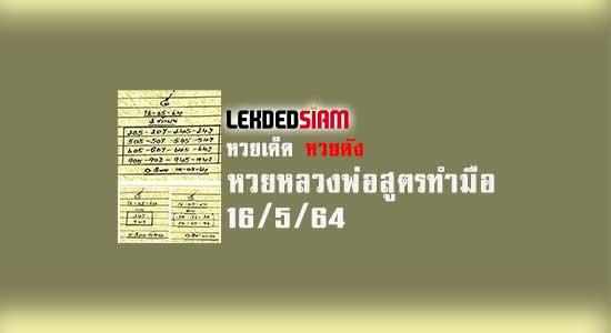 หวยหลวงพ่อสูตรทำมือ 16/5/64