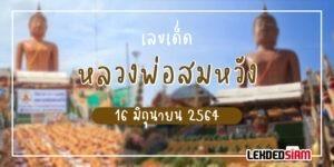 หลวงพ่อสมหวัง 16/6/64