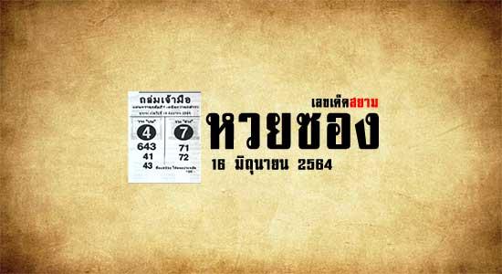 หวยถล่มเจ้ามือ 16/6/64