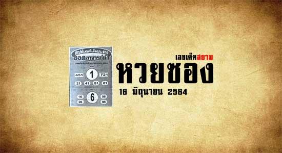 หวยยอดอาจารย์ดัง 16/6/64