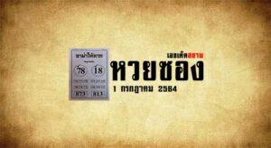 หวยอาม่าให้ลาภ 1/7/64