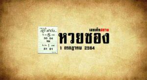หวยม้าวิ่ง 1/7/64