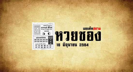หวยอาจารย์ช้าง 16/6/64