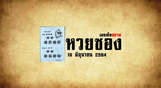 หวยม้านำโชค 16/6/64
