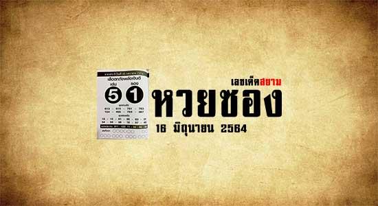 หวยเสือตกถังพลังเงินดี 16/6/64