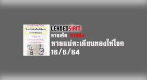 หวยแม่ตะเคียนทองให้โชค 16/6/64