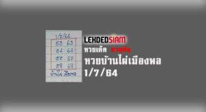 หวยบ้านไผ่เมืองพล 1/7/64