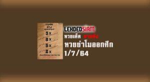 หวยย่าโมออกศึก 1/7/64
