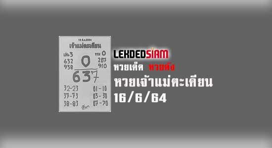 หวยเจ้าแม่ตะเคียน 16/6/64