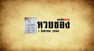 หวยนกตาทิพย์ 1/8/64