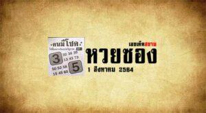 หวยคนมีโชค 1/8/64