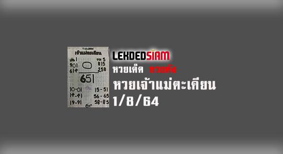 หวยเจ้าแม่ตะเคียน 1/8/64