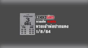 หวยเจ้าพ่อปากแดง 1/8/64
