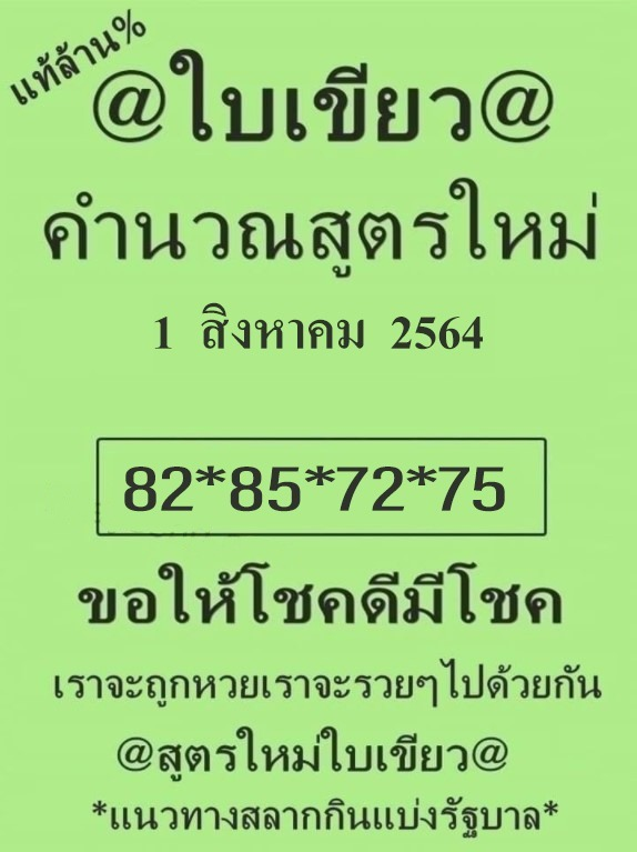 ใบเขียว-1-8-64