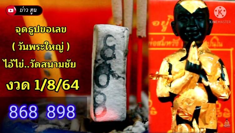 ไอ้ไข่ วัดเจดีย์ 1/8/64