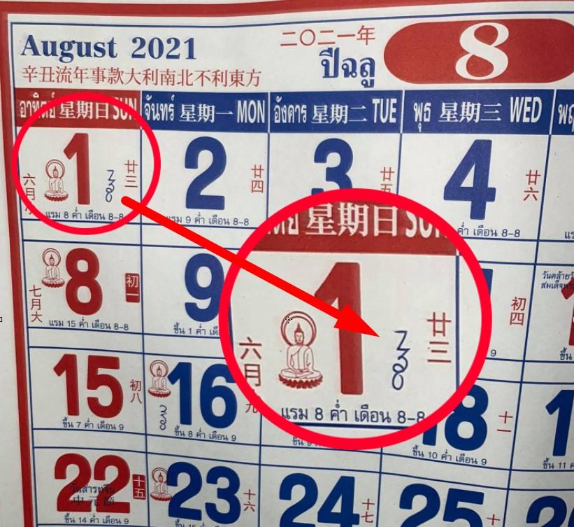เลขปฏิทินจีน 1 สิงหาคม