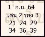 หวยลุงโชคดี 1/9/64