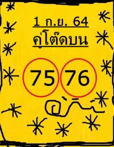 หวยคู่โต๊ดบน 1/9/64