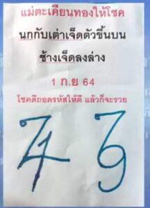 หวยแม่ตะเคียนทองให้โชค 1/9/64