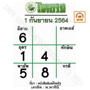 หวยไทยรัฐ-1-9-64