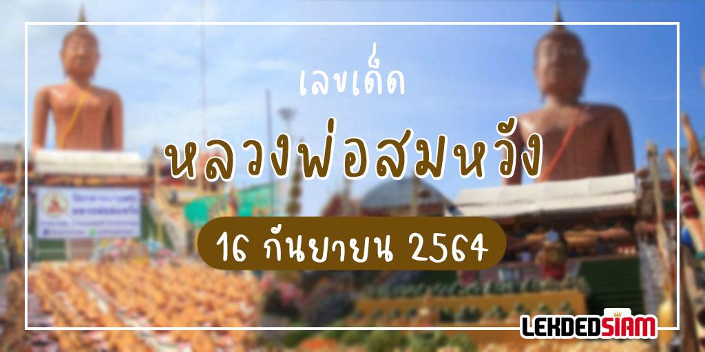 หลวงพ่อสมหวัง 16/9/64