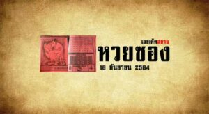 หวยภาพปริศนา 16/9/64