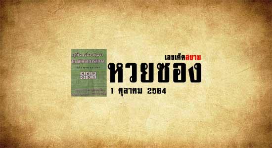 หวยปกเขียว 1/10/64