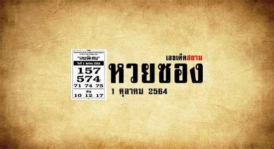 เลขพิเศษ 1/10/64