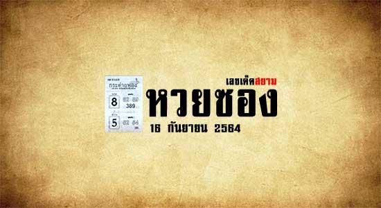 หวยกระต่ายทอง 16/9/64