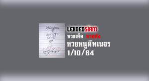 หวยหนูผีพเนจร 1/10/64