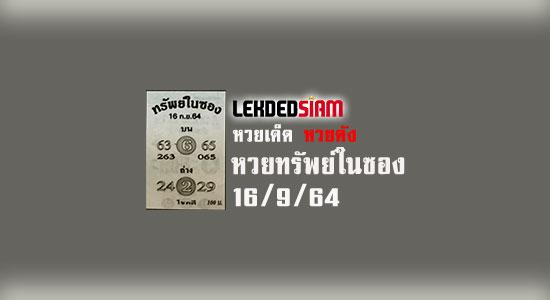 หวยทรัพย์ในซอง 16/9/64