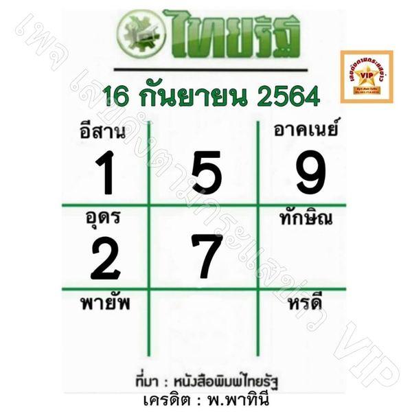 หวยไทยรัฐ-16-9-64