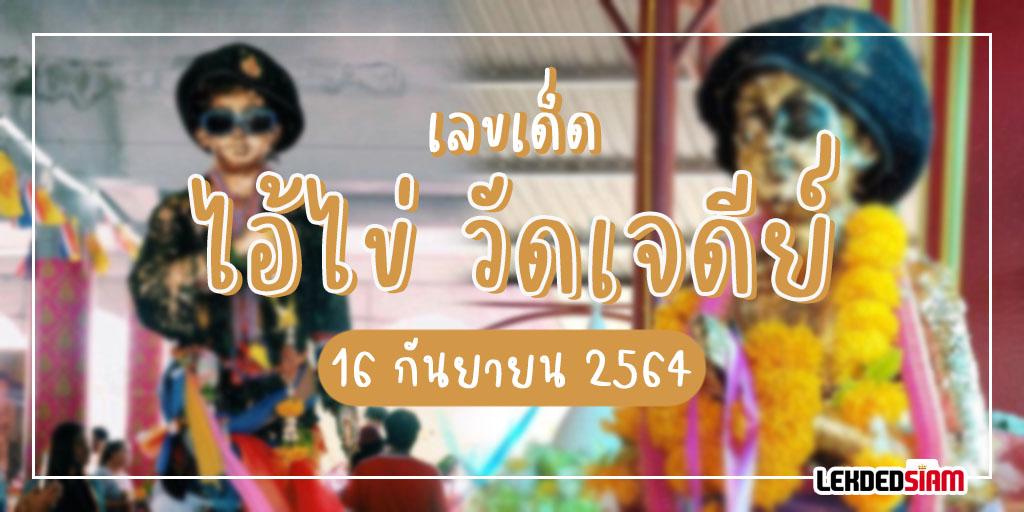 ไอ้ไข่ วัดเจดีย์ 16/9/64