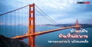 ฝันเห็นสะพาน