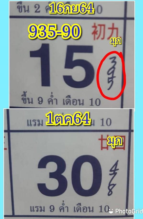 เลขปฏิทินจีน 1 ตุลาคม 2564