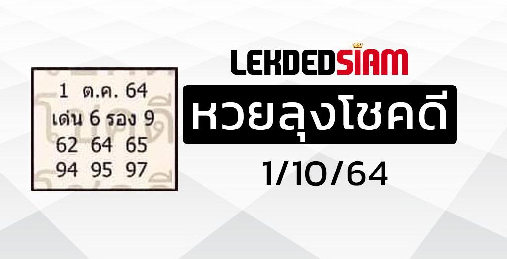 หวยลุงโชคดี 1/10/64