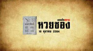 หวยนกตาทิพย์ 16/10/64