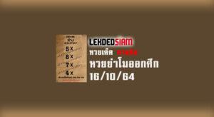 หวยย่าโมออกศึก 16/10/64