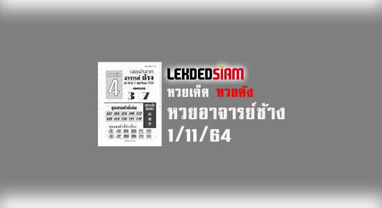 หวยอาจารย์ช้าง 1/11/64