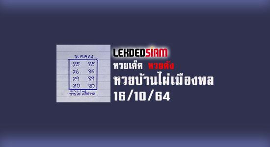 หวยบ้านไผ่เมืองพล 16/10/64