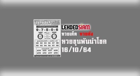 หวยขุนพันนำโชค 16/10/64